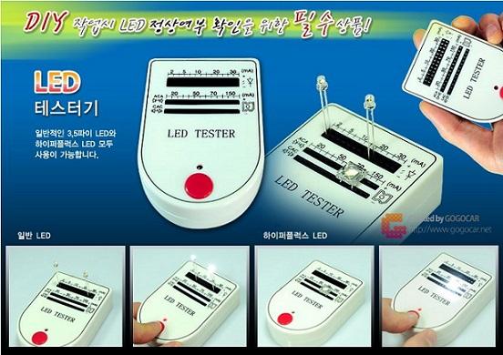 LED 테스터기.JPG